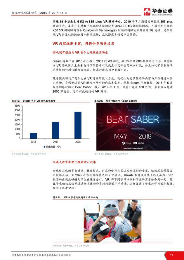 华泰证券发布VR/AR 行业研究报告
